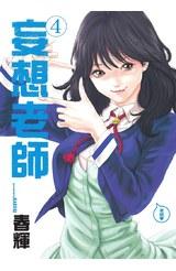妄想老師(04)封面