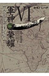軍神榮耀 ─西庇阿與漢尼拔─(06)封面