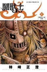 鬪獸士(05)封面