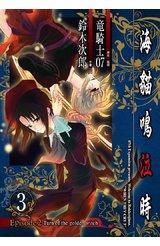 海貓鳴泣時 Episode2:Turn of the golden witch~(03)封面