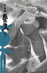 無限住人 豪華版(05)封面