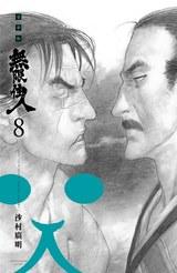 無限住人 豪華版(08)封面
