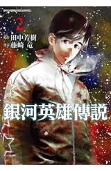 銀河英雄傳說(02)限定版封面