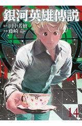 銀河英雄傳說(14)封面