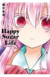 Happy Sugar Life ~幸福甜蜜生活~(01)封面