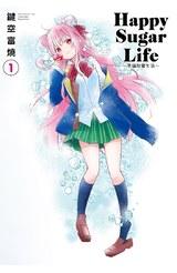 Happy Sugar Life ~幸福甜蜜生活~(01)限定版封面
