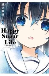 Happy Sugar Life ~幸福甜蜜生活~(02)封面