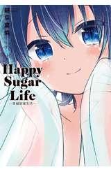 Happy Sugar Life~幸福甜蜜生活~(04)封面