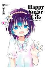 Happy Sugar Life~幸福甜蜜生活~(09)限定版封面