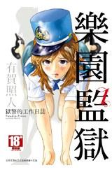 樂園監獄 獄警的工作日誌(01)封面
