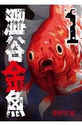 澀谷金魚(01)封面