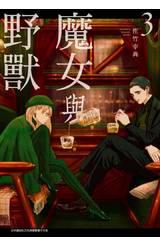 魔女與野獸(03)封面