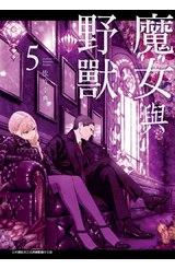 魔女與野獸(05)封面