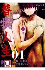 替換人生(04)封面