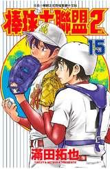 棒球大聯盟2nd(15)封面