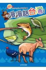 漫漫話台灣 動物篇封面