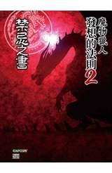 魔物獵人 發想的法則(02)禁忌之書封面
