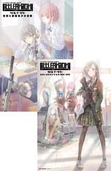 Little Armory 槍械&制服美少女畫冊(01)+(02)同捆版封面