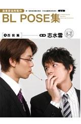 漫畫家協助製作 BL POSE集(01)西裝篇封面
