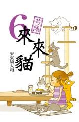 來來貓(06)封面