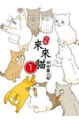 快樂來來貓 (01)封面