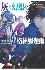輕小說灰與幻想的格林姆迦爾(07)彼方的彩虹(限定版)封面