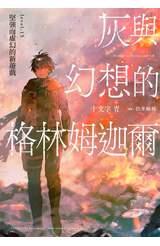 輕小說 灰與幻想的格林姆迦爾(15)限定版封面