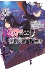 輕小說 Re:從零開始的異世界生活(12)封面