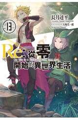 輕小說 Re:從零開始的異世界生活(13)封面