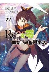 輕小說 Re:從零開始的異世界生活(22)限定版封面