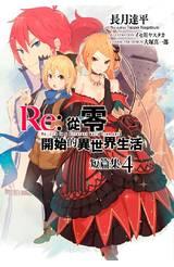 輕小說 Re:從零開始的異世界生活 短篇集(04)封面