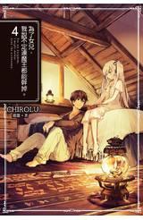 輕小說 為了女兒,我說不定連魔王都能幹掉。(04) 封面