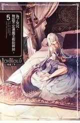 輕小說 為了女兒,我說不定連魔王都能幹掉。(05)會場限定版封面