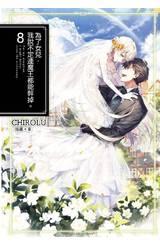 輕小說 為了女兒,我說不定連魔王都能幹掉。(08)會場限定版封面