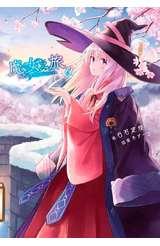 輕小說 魔女之旅(09)限定版封面