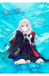 輕小說 魔女之旅(10)封面