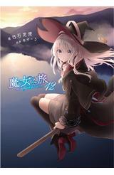輕小說 魔女之旅(12)限定版封面