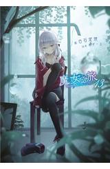 輕小說 魔女之旅(13)限定版封面