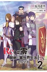 輕小說 Re:從零開始的異世界生活Ex(02)劍鬼戀歌 會場限定版封面