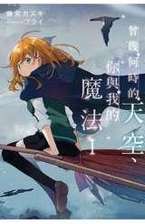 輕小說 曾幾何時的天空、你與我的魔法(01) 限定版封面