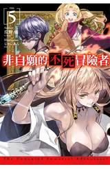 輕小說 非自願的不死冒險者(05)特別版封面