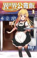 輕小說 異世界公會飯(01)~暗黑邪龍與炸肉排咖哩~封面