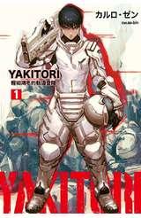 輕小說 YAKITORI(01)輕如鴻毛的軌道登陸封面