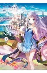 輕小說 自稱賢者弟子的賢者(01)特別版封面