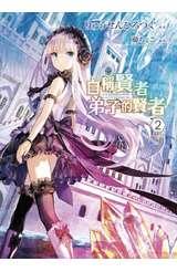 輕小說 自稱賢者弟子的賢者(02)特別版封面