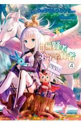 輕小說 自稱賢者弟子的賢者(04)特別版封面