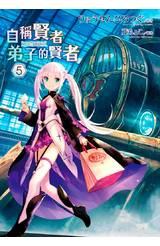 輕小說 自稱賢者弟子的賢者(05)特別版封面