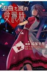 輕小說 歪曲之國的愛麗絲(全)封面
