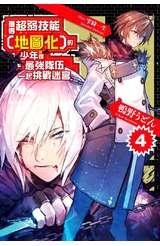 輕小說  獲得超弱技能﹝地圖化﹞的少年跟最強隊伍一起挑戰迷宮(04)封面