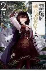 輕小說 雖然不太清楚不過我好像轉生到異世界了(02)封面